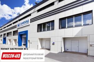 Интернет-магазин авто аккумуляторов на Нагатинской